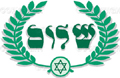 hebrew-peace.jpg (12042 bytes)