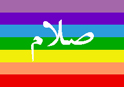 islamic-peace.jpg (6662 bytes)