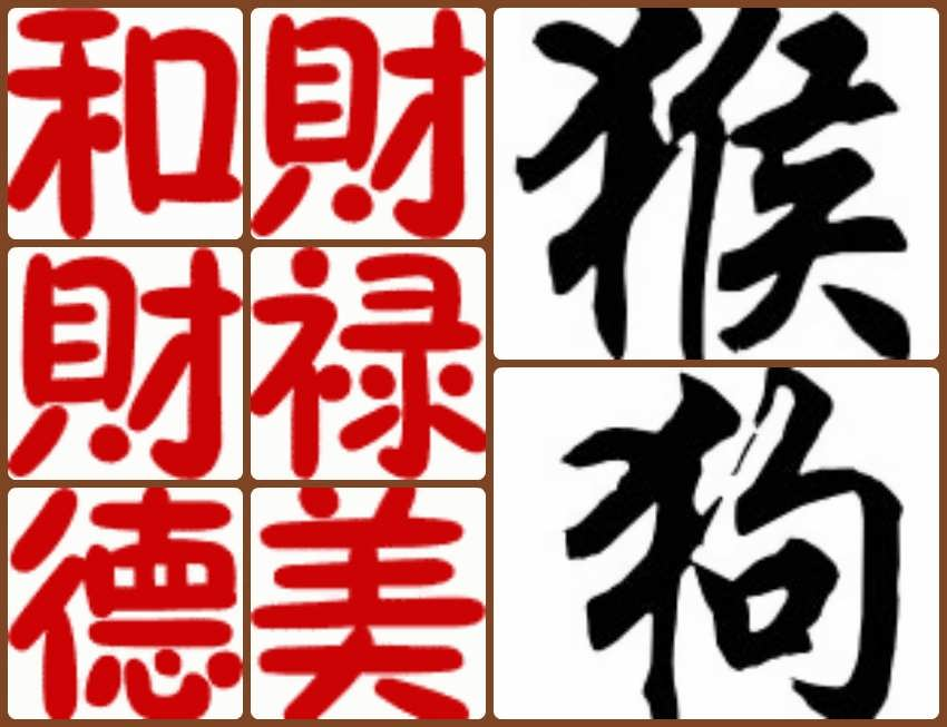 Chinese Symbols And Their Translations